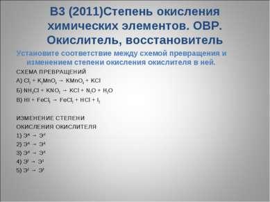 В3 (2011)Степень окисления химических элементов. ОВР. Окислитель, восстановит...