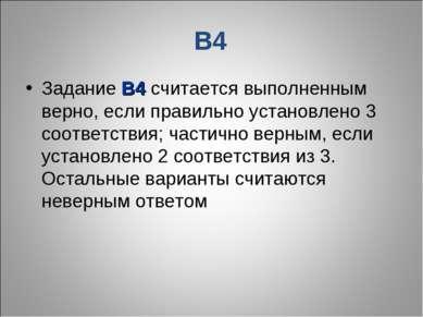 В4 Задание В4 считается выполненным верно, если правильно установлено 3 соотв...