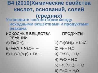 В4 (2010)Химические свойства кислот, оснований, солей (средних) Установите со...