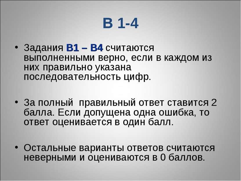 В 1-4 Задания В1 – В4 считаются выполненными верно, если в каждом из них прав...