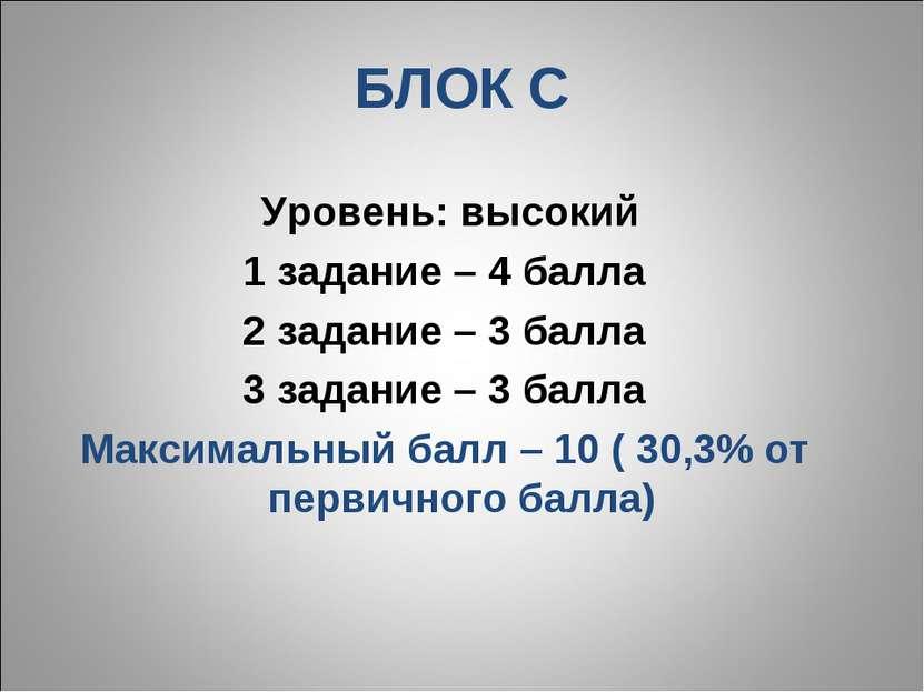 БЛОК С Уровень: высокий 1 задание – 4 балла 2 задание – 3 балла 3 задание – 3...