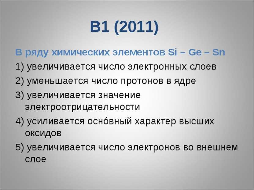 В1 (2011) В ряду химических элементов Si – Ge – Sn 1) увеличивается число эле...
