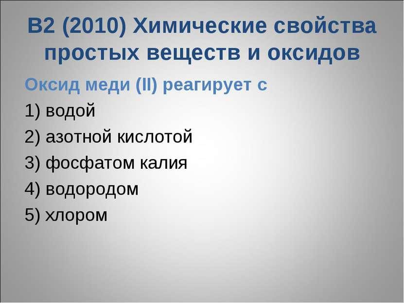 В2 (2010) Химические свойства простых веществ и оксидов Оксид меди (II) реаги...