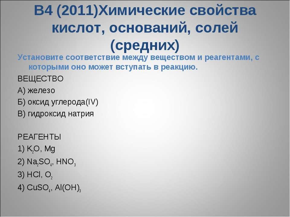 В4 (2011)Химические свойства кислот, оснований, солей (средних) Установите со...