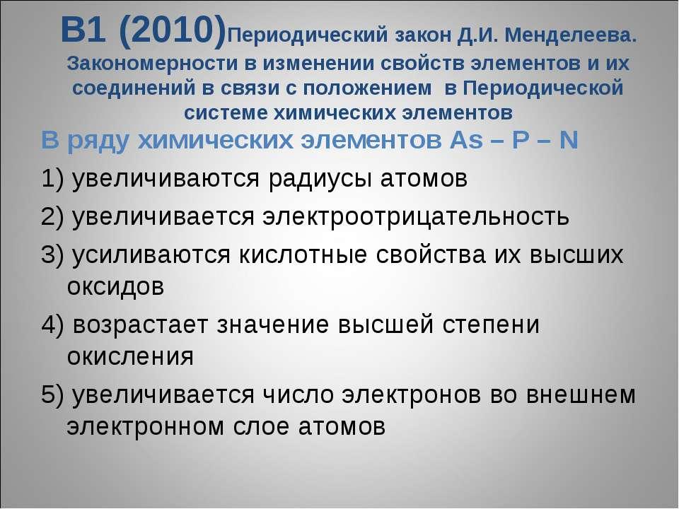 В1 (2010)Периодический закон Д.И. Менделеева. Закономерности в изменении свой...