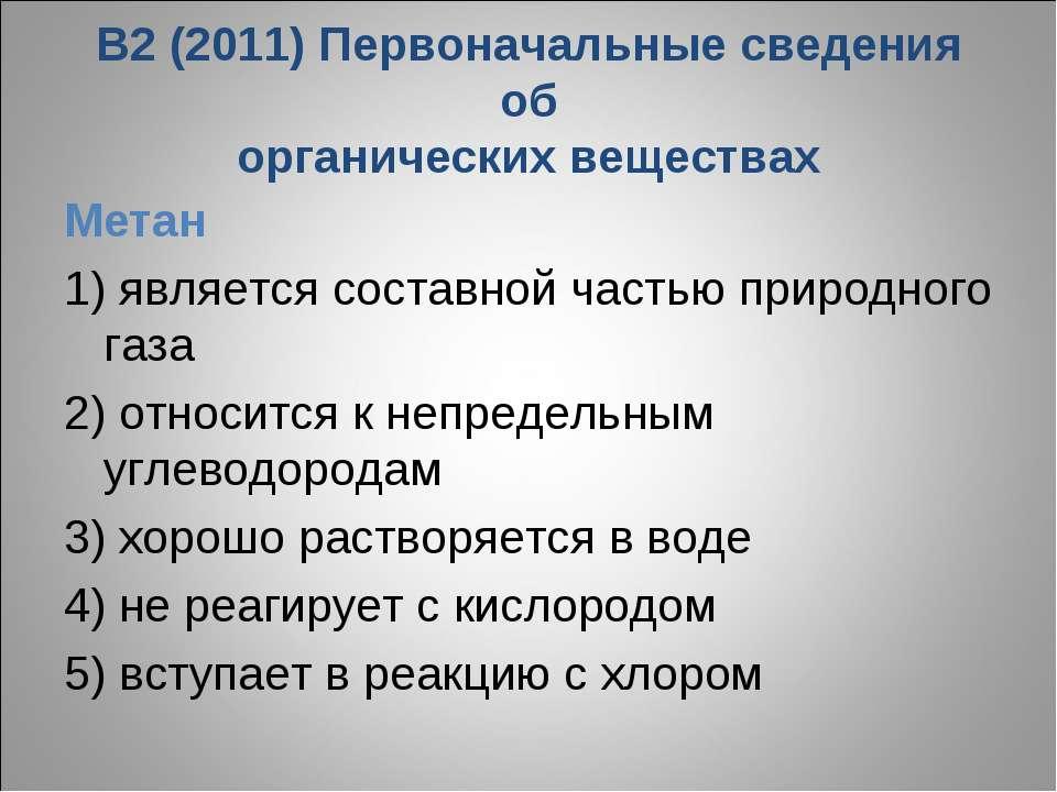 В2 (2011) Первоначальные сведения об органических веществах Метан 1) является...