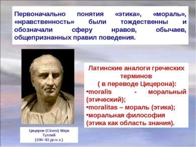 Первоначально понятия «этика», «мораль», «нравственность» были тождественны и...