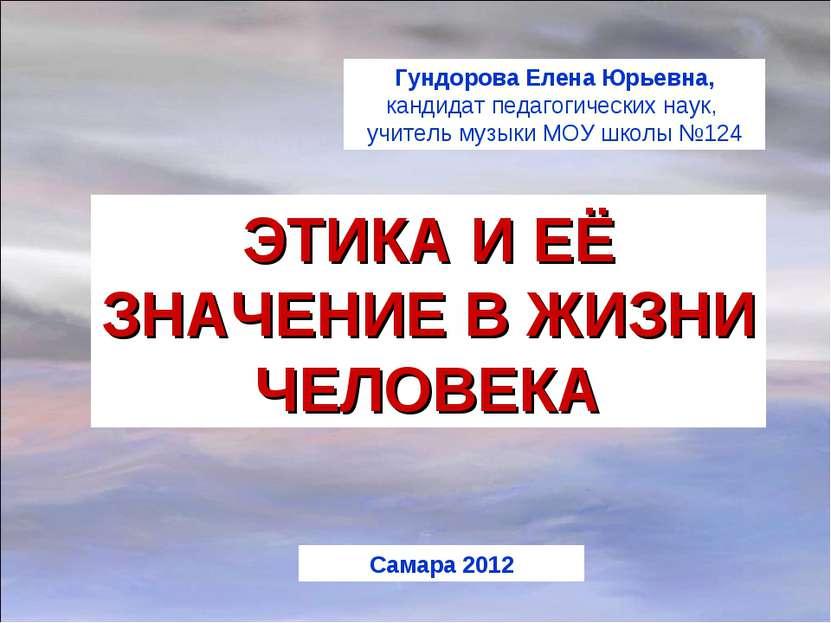 Гундорова Елена Юрьевна, кандидат педагогических наук, учитель музыки МОУ шко...