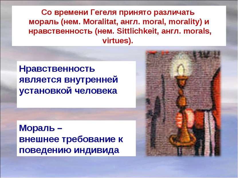 Со времени Гегеля принято различать мораль (нем. Moralitat, англ. moral, mora...