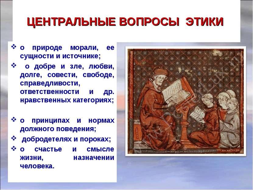 ЦЕНТРАЛЬНЫЕ ВОПРОСЫ ЭТИКИ о природе морали, ее сущности и источнике; о добре ...