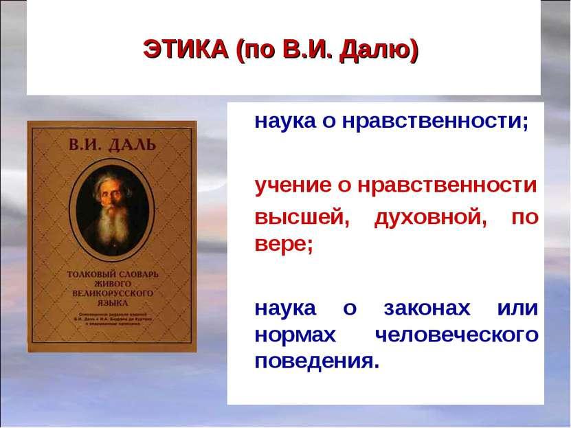 ЭТИКА (по В.И. Далю) наука о нравственности; учение о нравственности высшей, ...