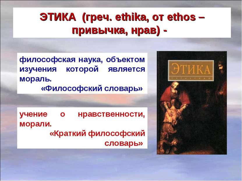 ЭТИКА (греч. ethika, от ethos – привычка, нрав) - философская наука, объектом...