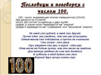 Пословицы и поговорки с числом 100. 100- число, выражающее полное совершенст...