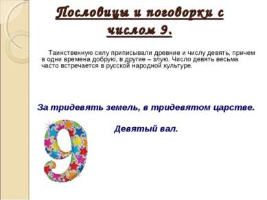 Пословицы и поговорки с числом 9. Таинственную силу приписывали древние и чис...