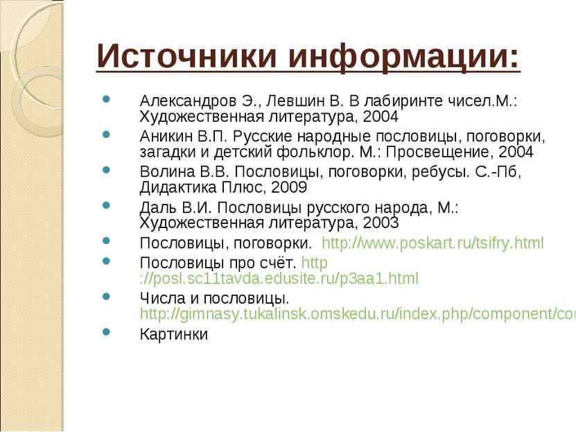 Источники информации: Александров Э., Левшин В. В лабиринте чисел.М.: Художес...