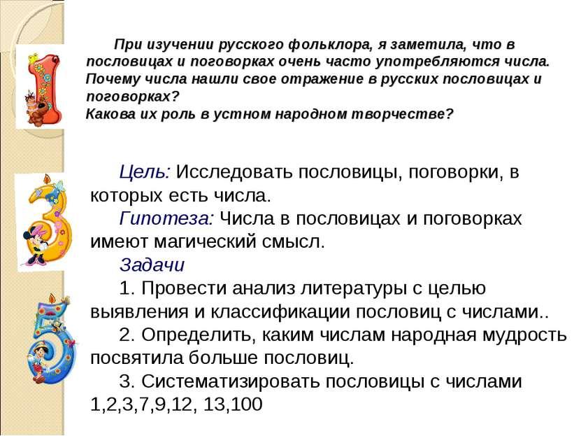 При изучении русского фольклора, я заметила, что в пословицах и поговорках оч...