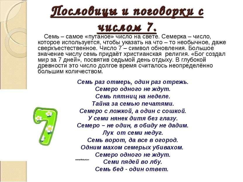 Пословицы и поговорки с числом 7. Семь – самое «путаное» число на свете. Семе...