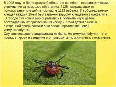 В 2008 году в Ленинградской области в лечебно – профилактические учреждения ...