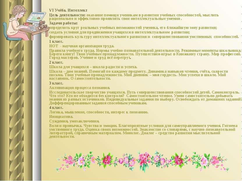 VI Учёба. Интеллект Цель деятельности: оказание помощи ученикам в развитии уч...
