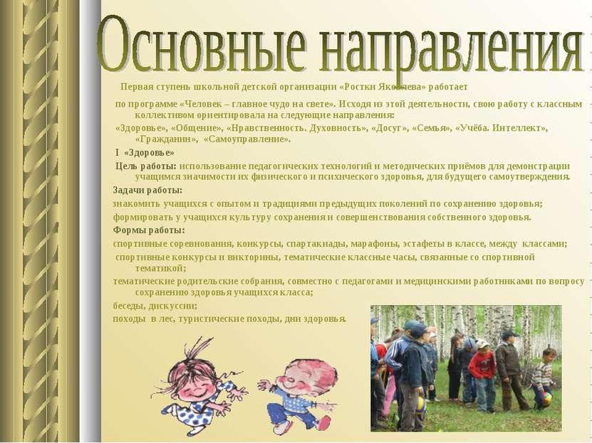 Первая ступень школьной детской организации «Ростки Яковлева» работает по про...