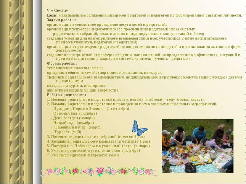 V « Семья» Цель: максимальное сближение интересов родителей и педагогов по фо...