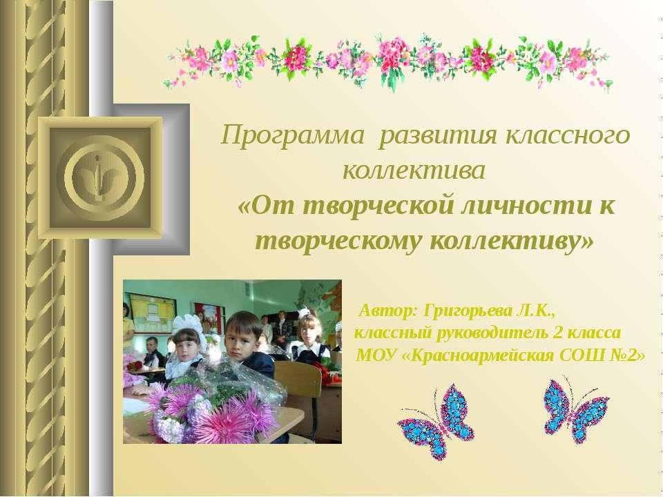 Программа развития классного коллектива «От творческой личности к творческому...