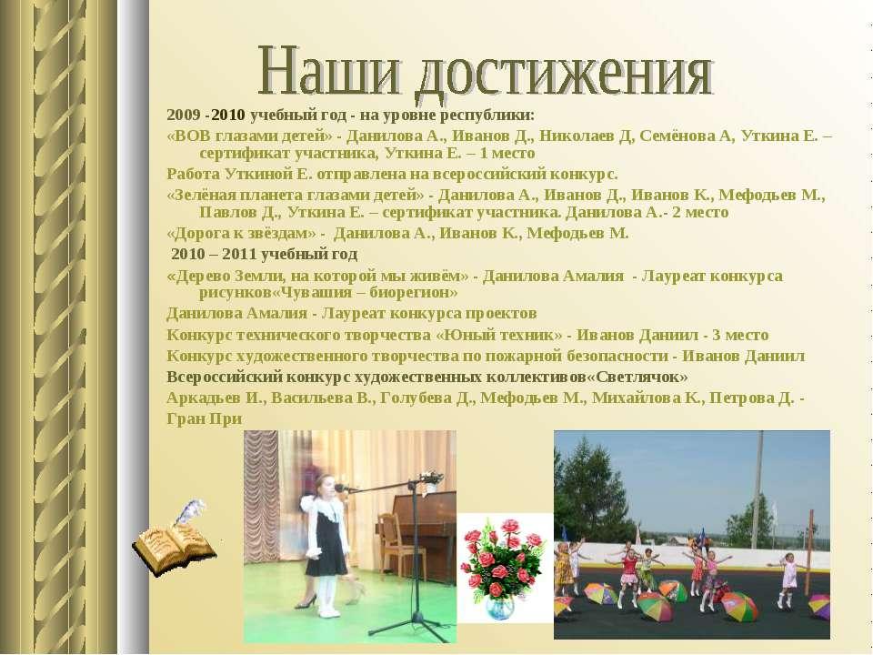 2009 -2010 учебный год - на уровне республики: «ВОВ глазами детей» - Данилова...