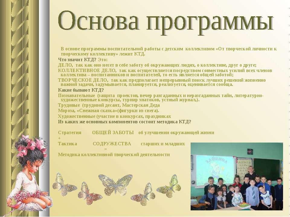 В основе программы воспитательной работы с детским коллективом «От творческой...