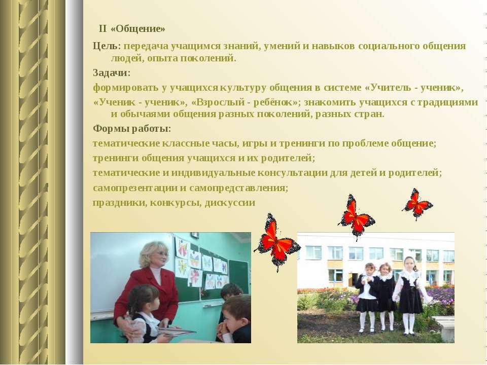 II «Общение» Цель: передача учащимся знаний, умений и навыков социального общ...