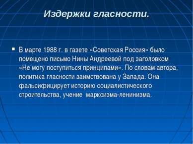 Издержки гласности. В марте 1988 г. в газете «Советская Россия» было помещено...