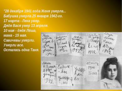 """28 декабря 1941 года Женя умерла... Бабушка умерла 25 января 1942-го. 17 мар..."