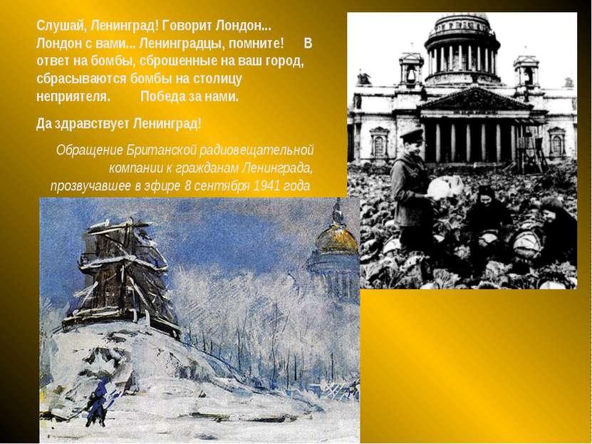 Слушай, Ленинград! Говорит Лондон... Лондон с вами... Ленинградцы, помните! В...