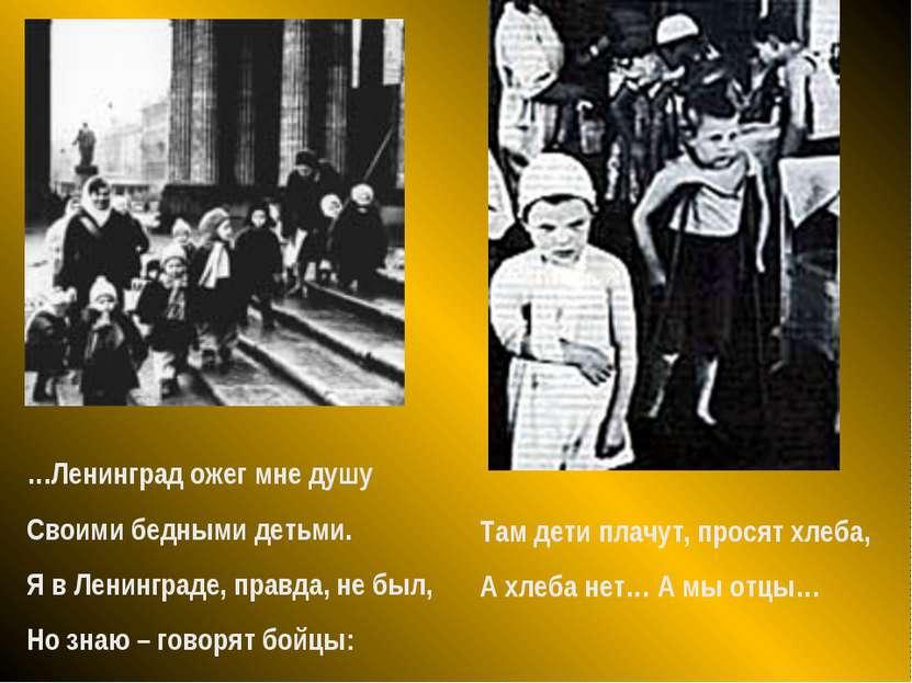 …Ленинград ожег мне душу Своими бедными детьми. Я в Ленинграде, правда, не бы...