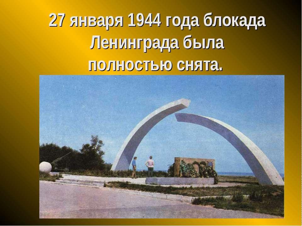 27 января 1944 года блокада Ленинграда была полностью снята.