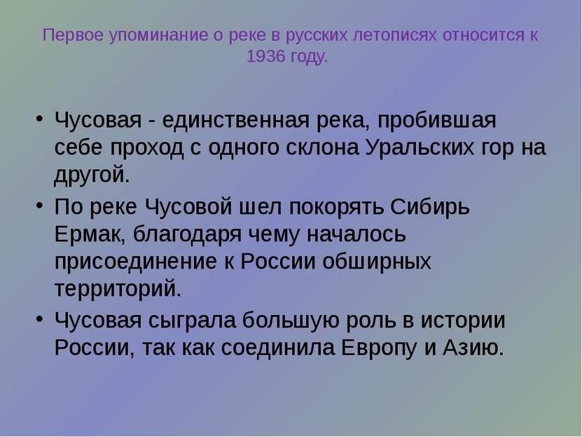 Первое упоминание о реке в русских летописях относится к 1936 году. Чусовая -...