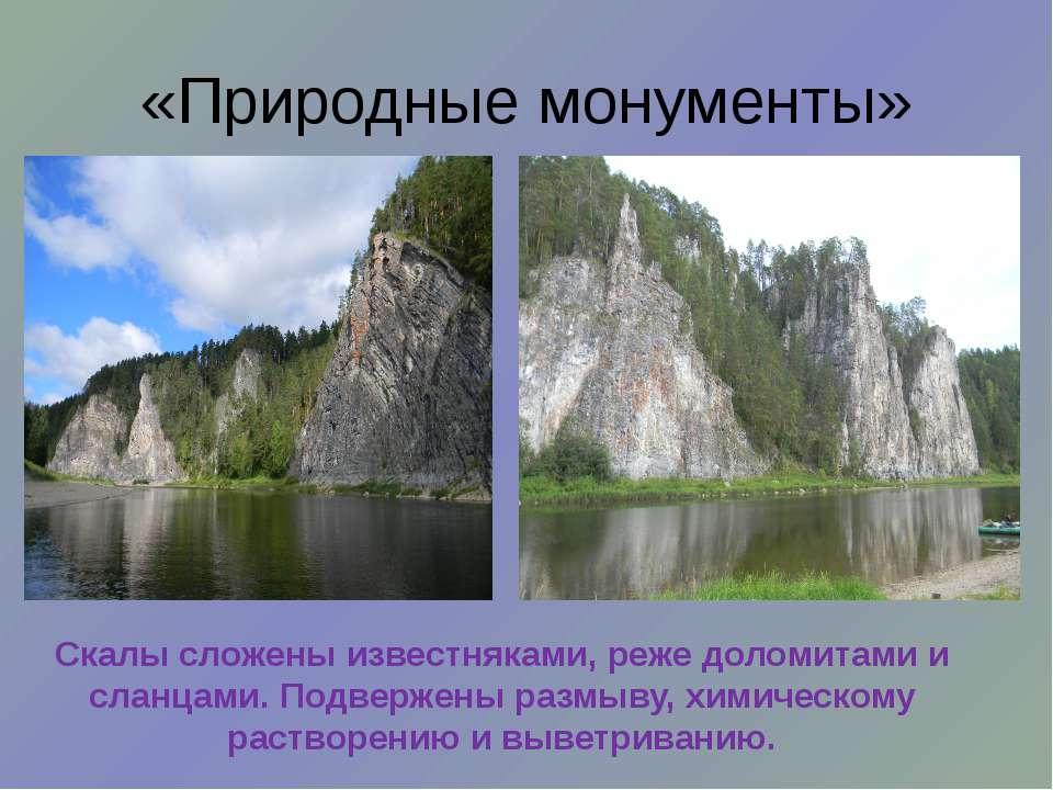 «Природные монументы» Скалы сложены известняками, реже доломитами и сланцами....