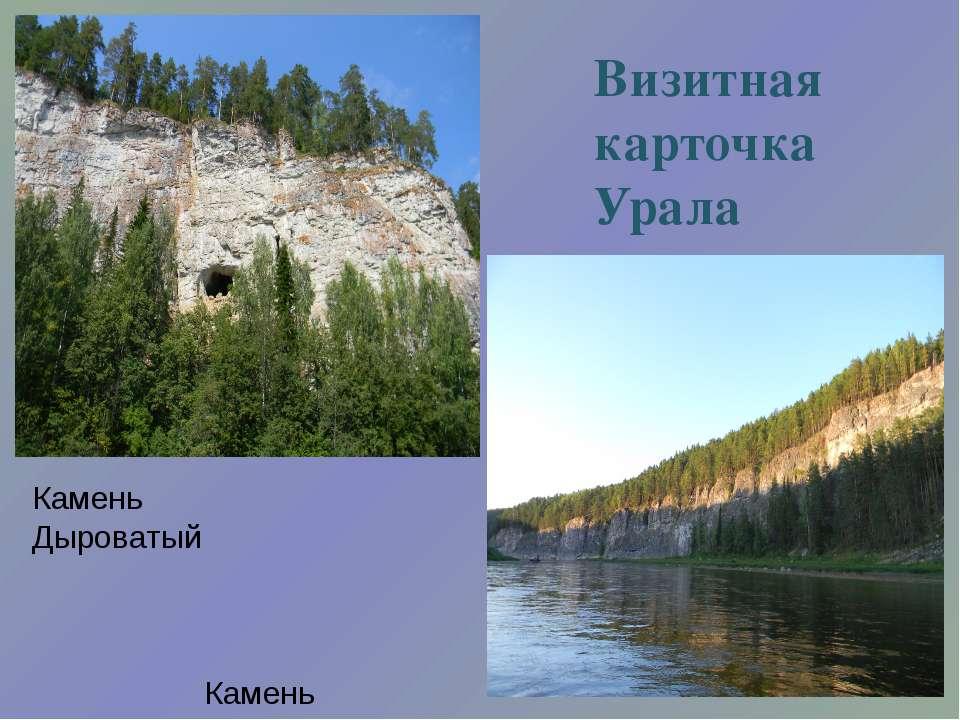 Визитная карточка Урала Камень Дыроватый Камень Стеновой
