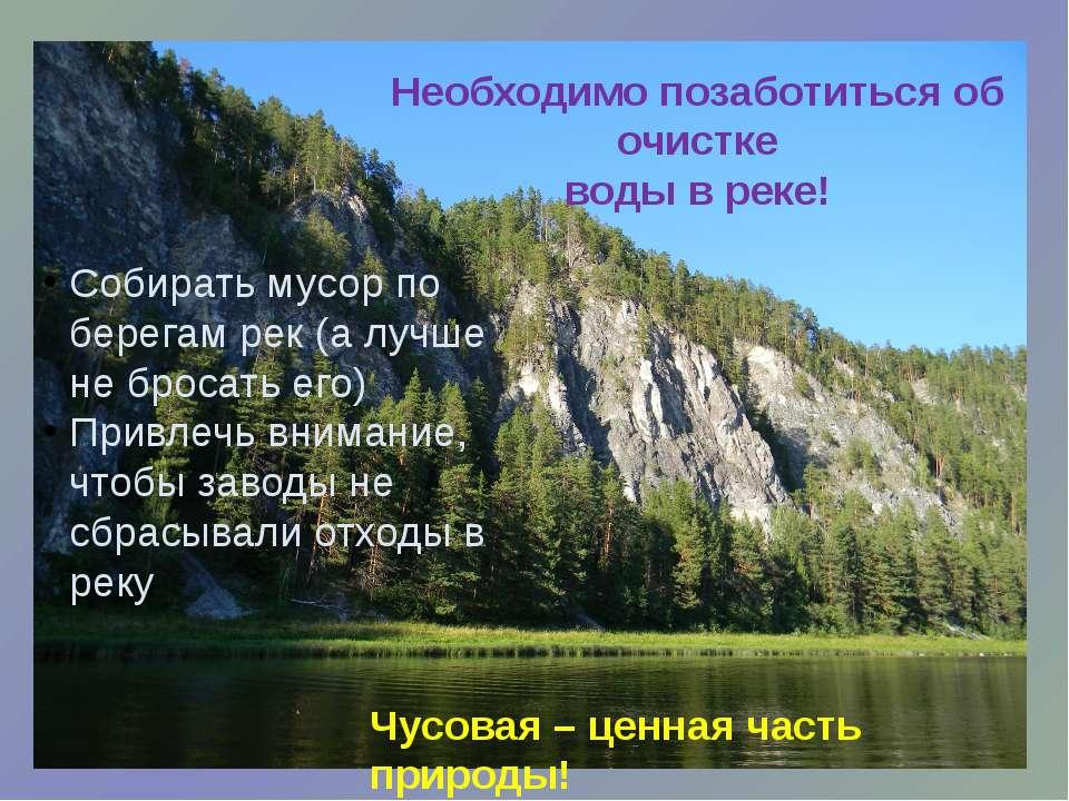 Необходимо позаботиться об очистке воды в реке! Чусовая – ценная часть природ...