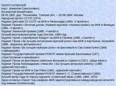 СМОКТУНОВСКИЙ (наст. фамилия Смоктунович) Иннокентий Михайлович 28.03.1925, д...