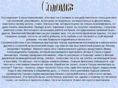 Рассказывает Елена Кореневская: «Он звал ее Соломка, и она действительно стал...