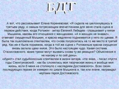 А вот, что рассказывает Елена Кореневская: «Я сидела не шелохнувшись в третье...