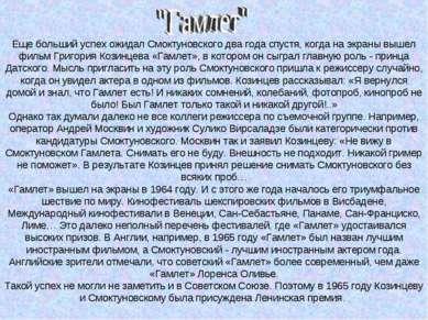Еще больший успех ожидал Смоктуновского два года спустя, когда на экраны выше...