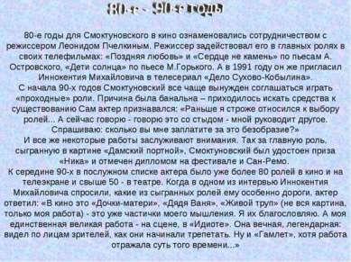 80-е годы для Смоктуновского в кино ознаменовались сотрудничеством с режиссер...