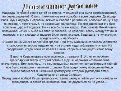 Надежда Петровна своих детей не имела. Женщиной она была необразованной, но о...