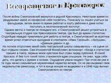 После войны Смоктуновский вернулся в родной Красноярск. Некоторое время он ра...