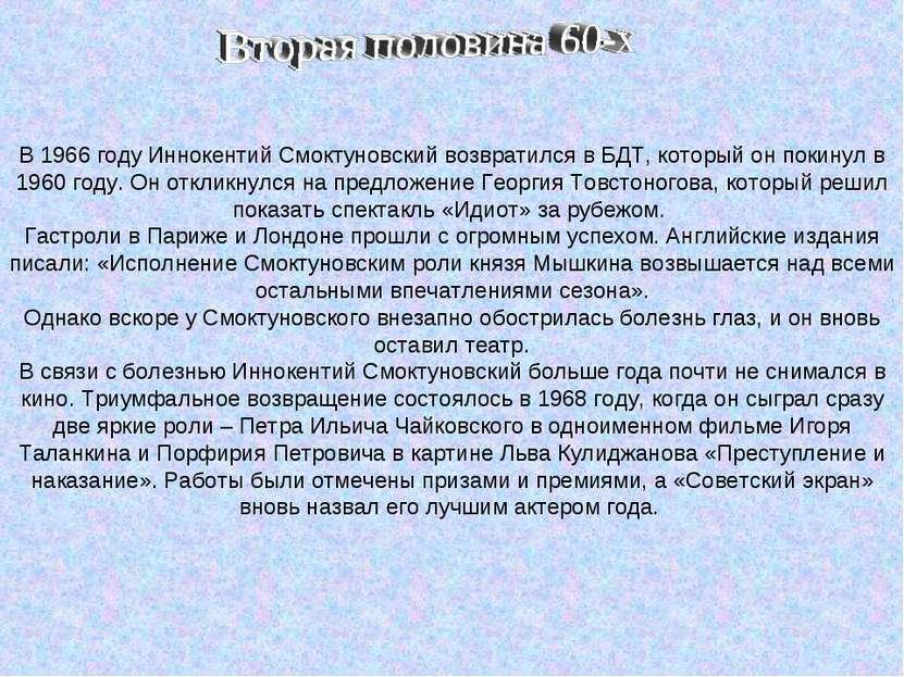 В 1966 году Иннокентий Смоктуновский возвратился в БДТ, который он покинул в ...