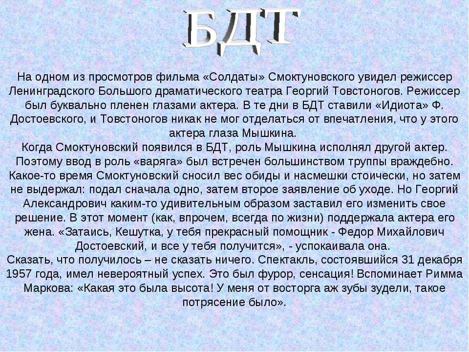 На одном из просмотров фильма «Солдаты» Смоктуновского увидел режиссер Ленинг...