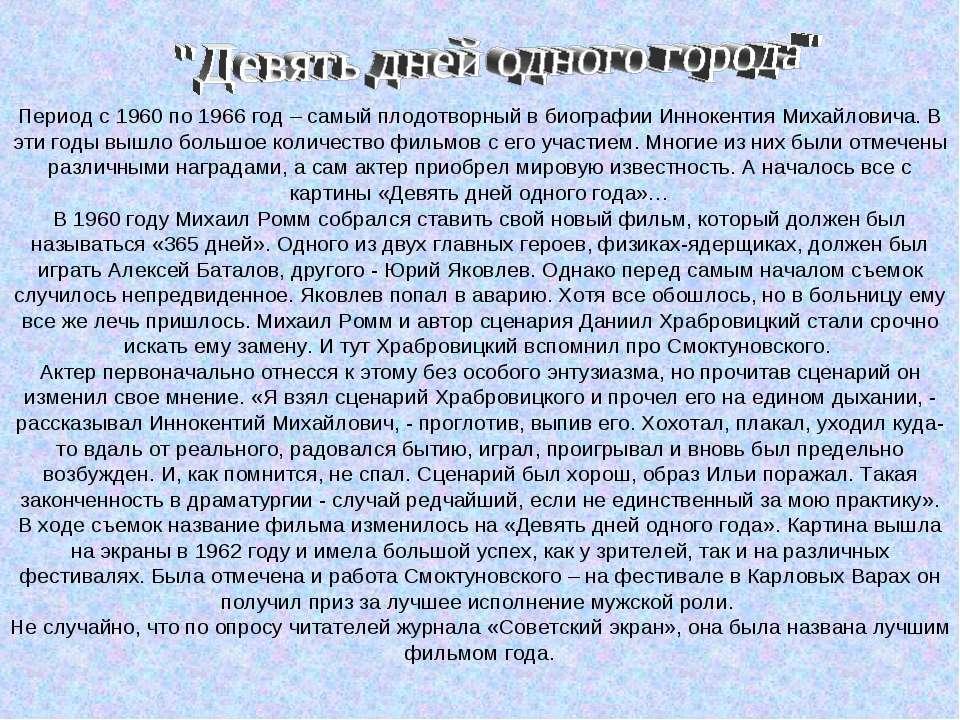 Период с 1960 по 1966 год – самый плодотворный в биографии Иннокентия Михайло...