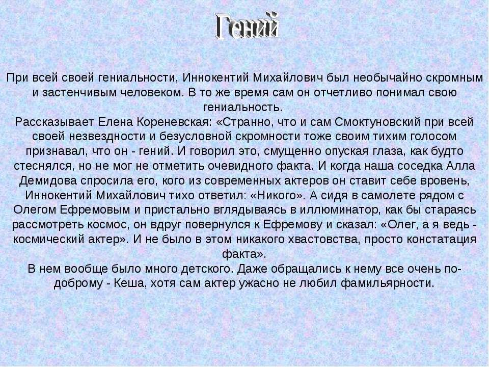При всей своей гениальности, Иннокентий Михайлович был необычайно скромным и ...