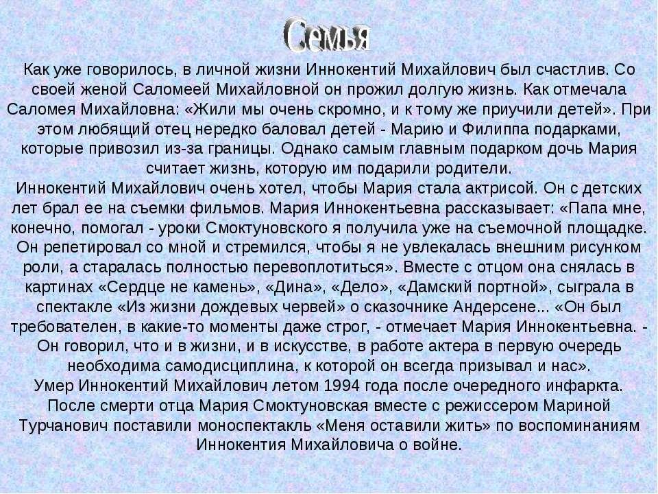 Как уже говорилось, в личной жизни Иннокентий Михайлович был счастлив. Со сво...